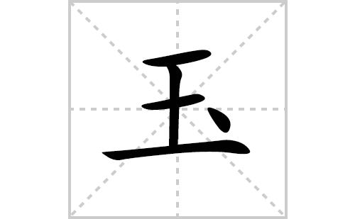 玉的笔顺笔画怎么写(玉的笔画、拼音、解释及成语详解)