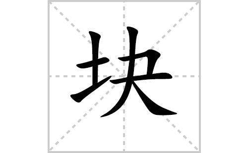 块的笔顺笔画怎么写(块的笔画、拼音、解释及成语详解)