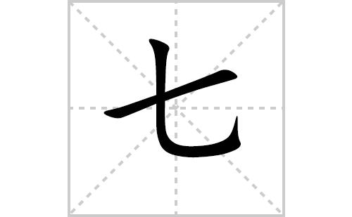 七的笔顺笔画怎么写(七的笔画、拼音、解释及成语详解)