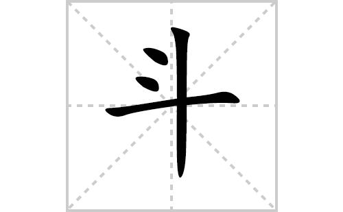 斗的笔顺笔画怎么写(斗的笔画、拼音、解释及成语详解)