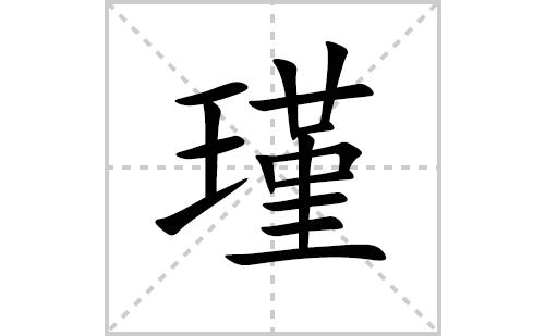 瑾的笔顺笔画怎么写(瑾的笔画、拼音、解释及成语详解)