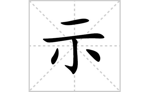 示的笔顺笔画怎么写(示的笔画、拼音、解释及成语详解)