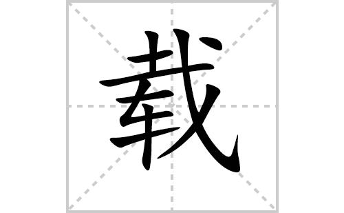载的笔顺笔画怎么写(载的笔画、拼音、解释及成语详解)