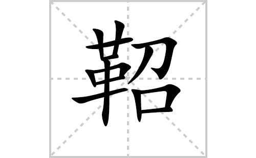 鞀的笔顺笔画怎么写(鞀的笔画、拼音、解释及成语详解)