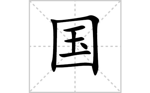 国的笔顺笔画怎么写(国的笔画、拼音、解释及成语详解)