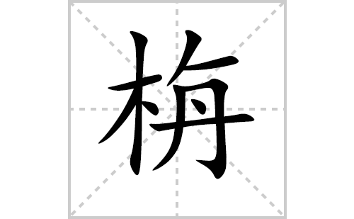栴字怎么写好看(栴的笔顺、笔画书写教程)