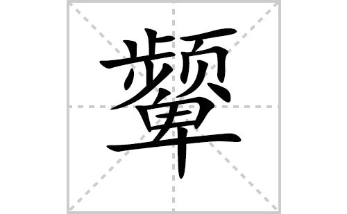 颦字怎么写好看(颦的笔顺、笔画书写教程)