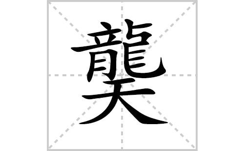 龑字怎么写好看(龑的笔顺、笔画正楷书写教程)