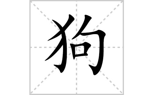 狗字怎么写好看(狗的笔顺、笔画正楷书写教程)