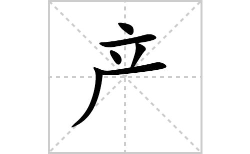 产字怎么写好看(产的笔顺、笔画正楷书写教程)