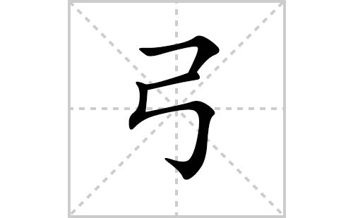 弓字怎么写好看(弓的笔顺、笔画正楷书写教程)