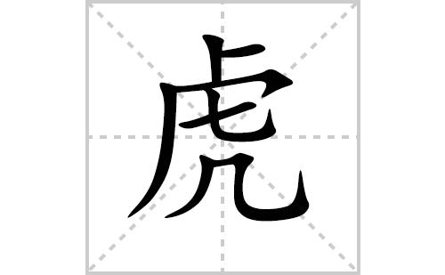 虎字怎么写好看(虎的笔顺、笔画正楷书写教程)