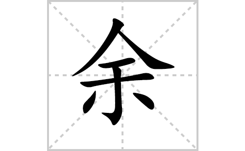 余的笔顺笔画怎么写(余的拼音、部首、解释及成语解读)