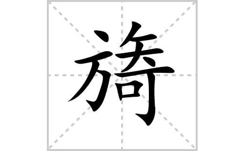 旖的笔顺笔画怎么写(旖的拼音、部首、解释及成语解读)
