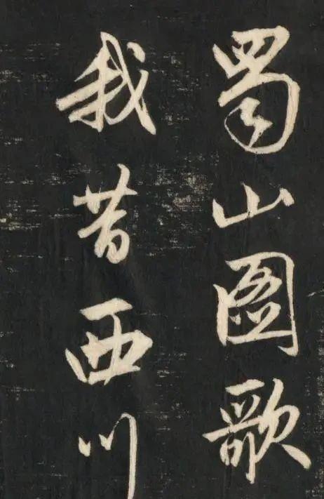 """这位""""汉奸""""书法家写下的行书,风靡700多年,美到了极点"""