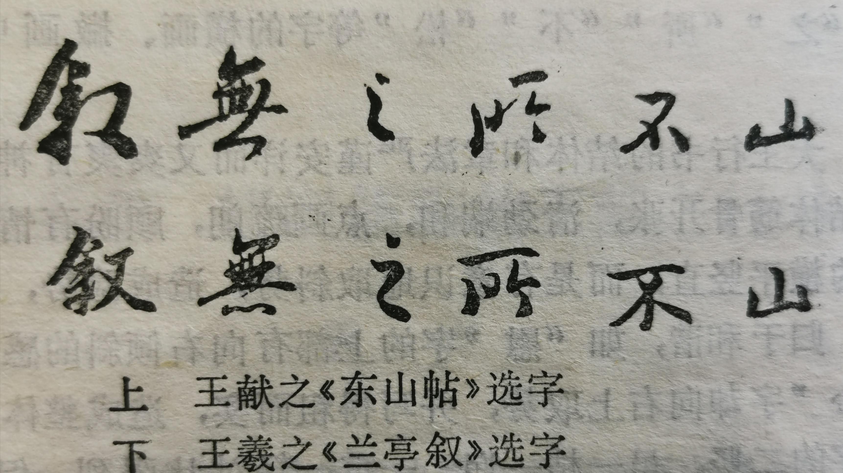 天庐:妍润儒雅的王献之行书