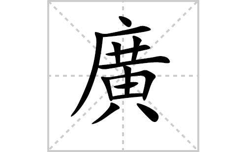 廣的笔顺笔画怎么写(廣的拼音、部首、解释及成语解读)