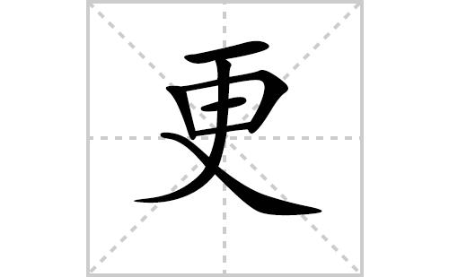 更的笔顺笔画怎么写(更的拼音、部首、解释及成语解读)