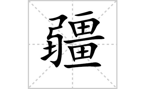 疆的笔顺笔画怎么写(疆的拼音、部首、解释及成语解读)