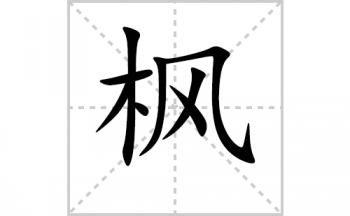 枫的笔顺笔画怎么写(枫的拼音、部首、解释及成语解读)