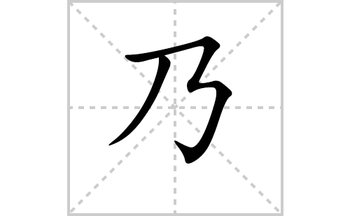 乃的笔顺笔画怎么写(乃的拼音、部首、解释及成语解读)