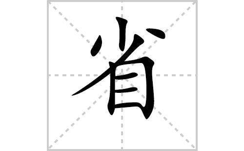 省的笔顺笔画怎么写(省的拼音、部首、解释及成语解读)