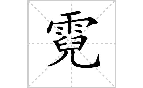 霓的笔顺笔画怎么写(霓的拼音、部首、解释及成语解读)