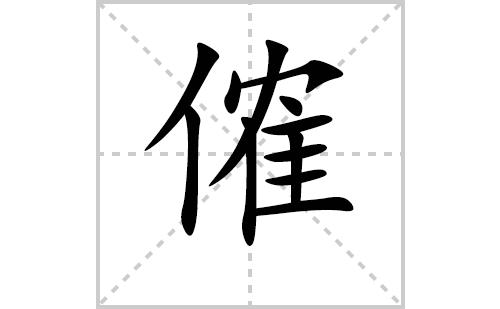 傕的笔顺笔画怎么写(傕的拼音、部首、解释及成语解读)