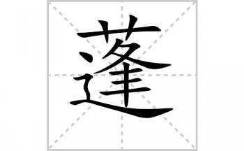 蓬的笔顺笔画怎么写(蓬的拼音、部首、解释及成语解读)