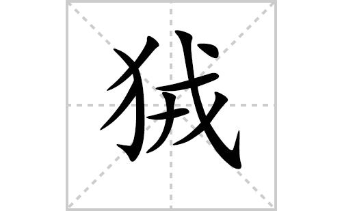 狨的笔顺笔画怎么写(狨的拼音、部首、解释及成语解读)