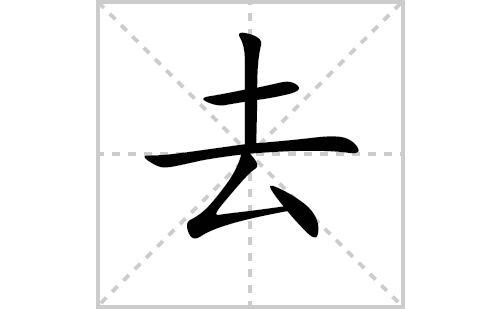 去的笔顺笔画怎么写(去的拼音、部首、解释及成语解读)