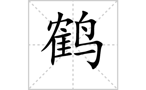 鹤的笔顺笔画怎么写(鹤的拼音、部首、解释及成语解读)