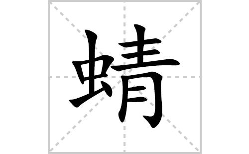 蜻的笔顺笔画怎么写(蜻的拼音、部首、解释及成语解读)