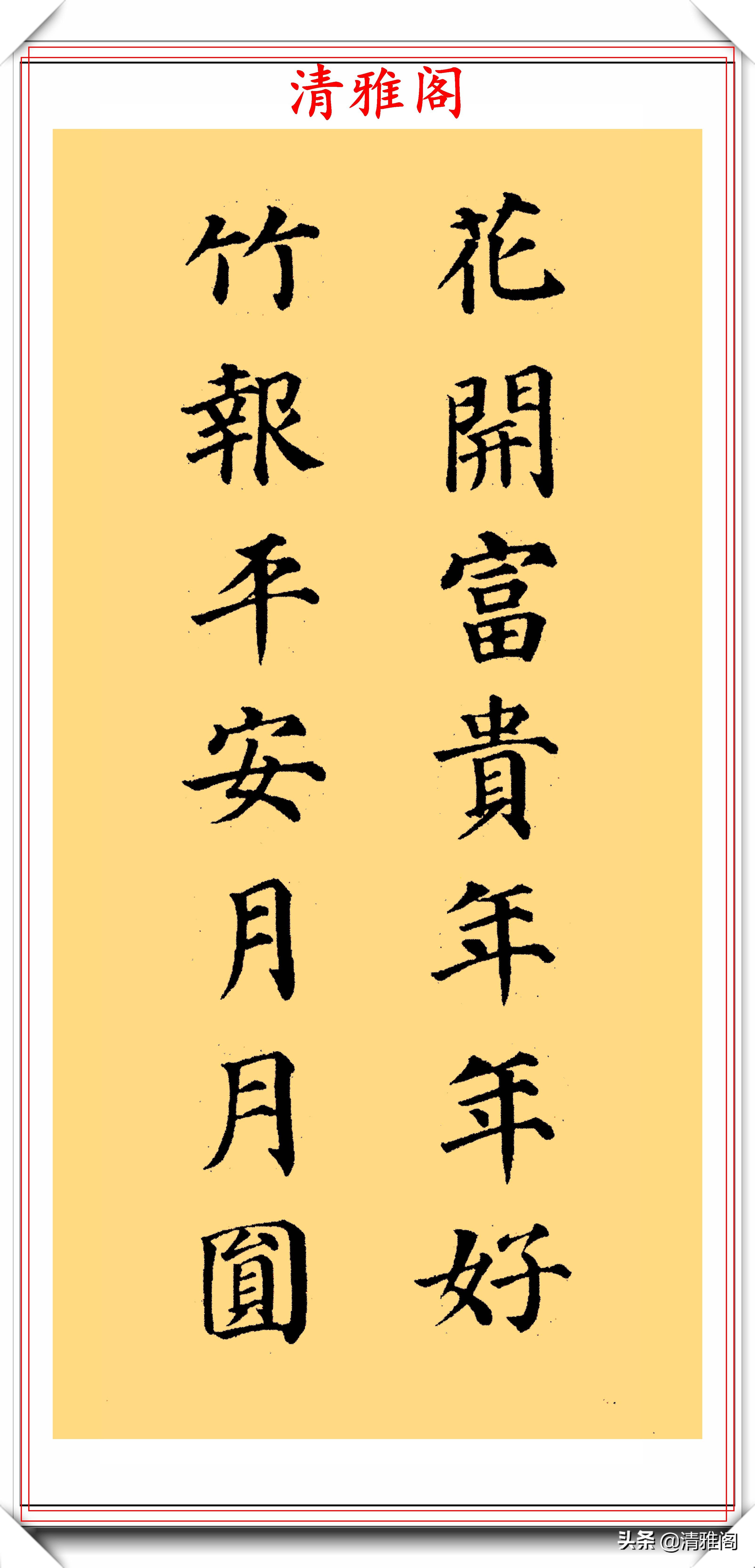 颜体楷书集字书法作品欣赏,运笔劲健,结体秀逸,网友:可做字帖