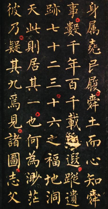 柳公权鼎盛时期的一幅小楷,流传1000多年,骨力劲健