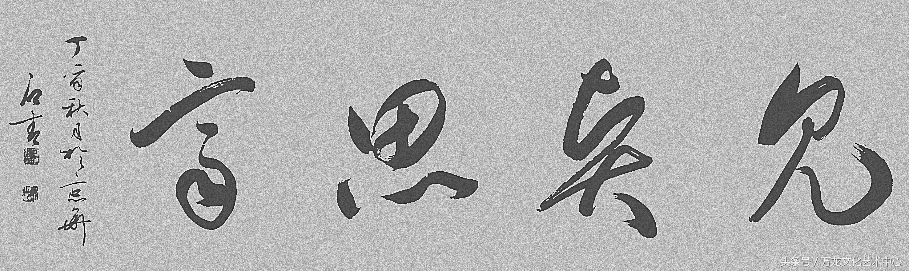 """豆万龙(石青):草书""""见贤思齐"""""""