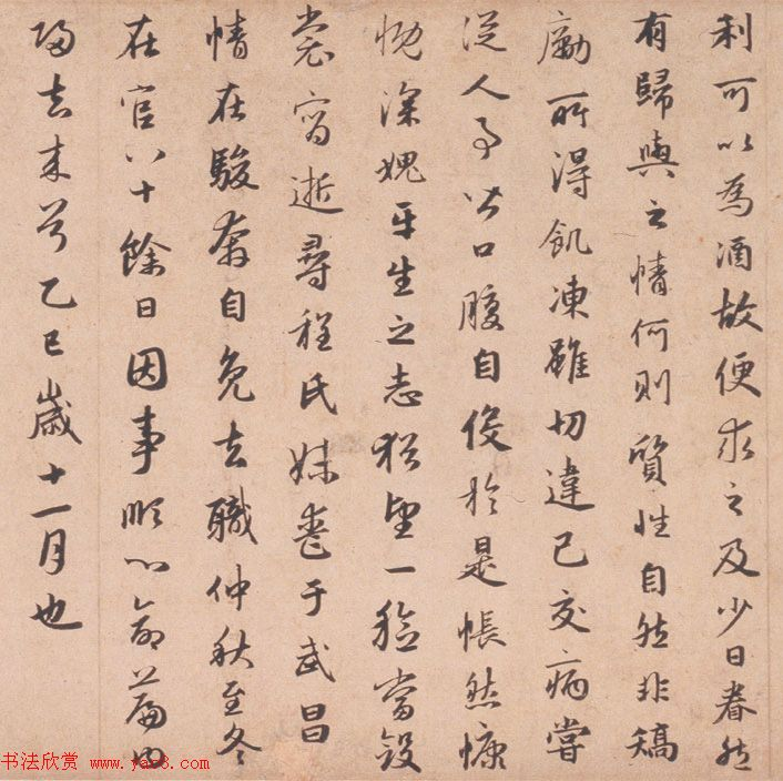 元代赵孟頫44岁行书归去来辞卷书法欣赏