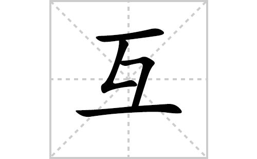 互的笔顺笔画怎么写(互的拼音、部首、解释及成语解读)