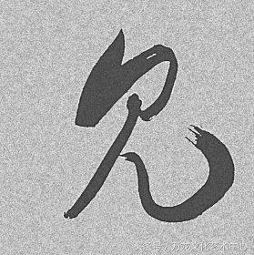 见贤思齐书法(见贤思齐草书书法作品图片)