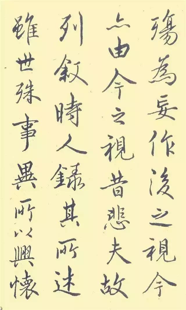 中国第一本钢笔字帖,硬笔行书作品字帖欣赏