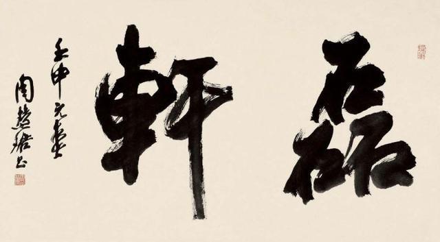 20年前周慧珺首届兰亭奖特邀作品曝光,碑帖结合,自成一体,羡慕
