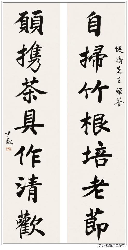 近代杰出书法家大师沈尹默三十二幅经典书法作品赏析