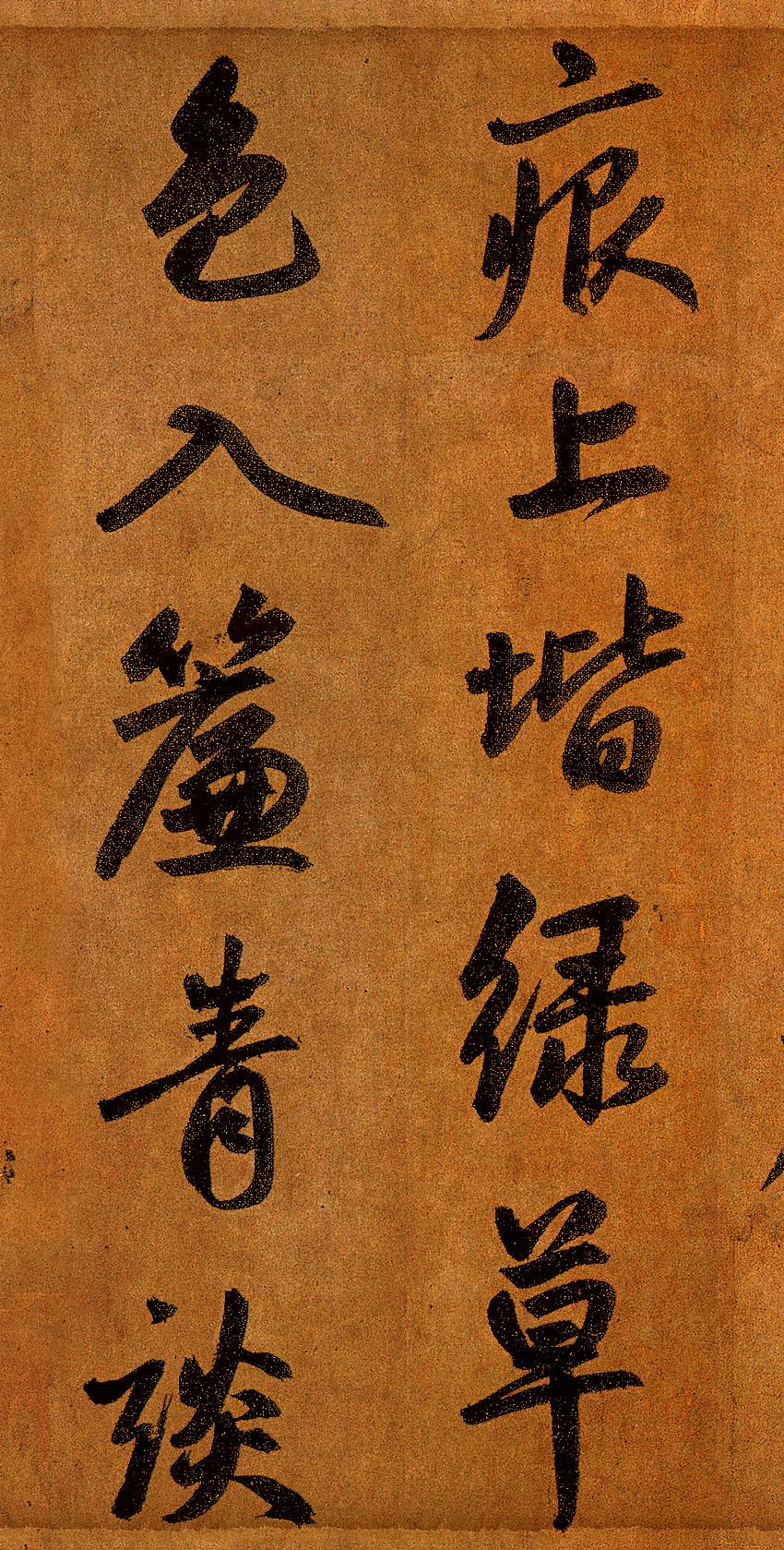 800年来的最美行楷,这字功力精深,看得人如痴如醉