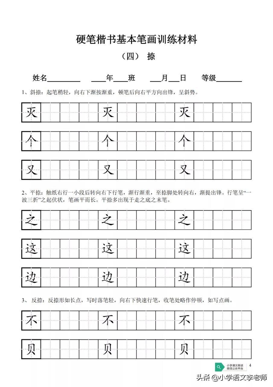 小学生硬笔楷书字帖,让孩子临摹练习,争取写出一手漂亮的字