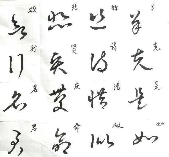标准草书千字文中王羲之、怀素、孙过庭、曹植、等所写的常用字