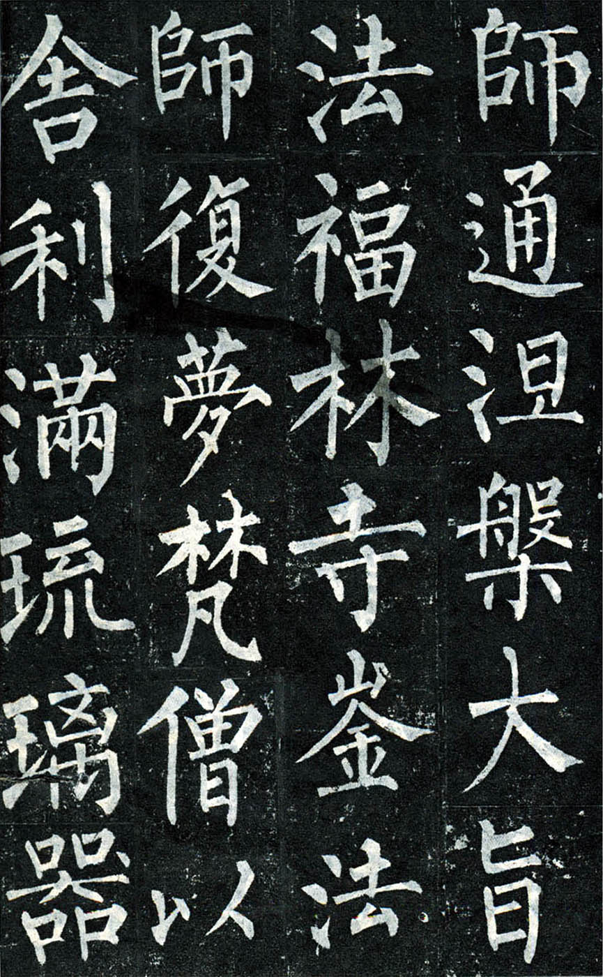「经典唐楷」唐柳公权楷书《玄秘塔碑》赏析