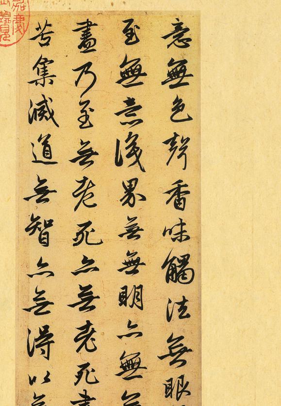 卖出1.9亿的书法是什么样?赵孟頫这幅字,700年来不弱于任何人