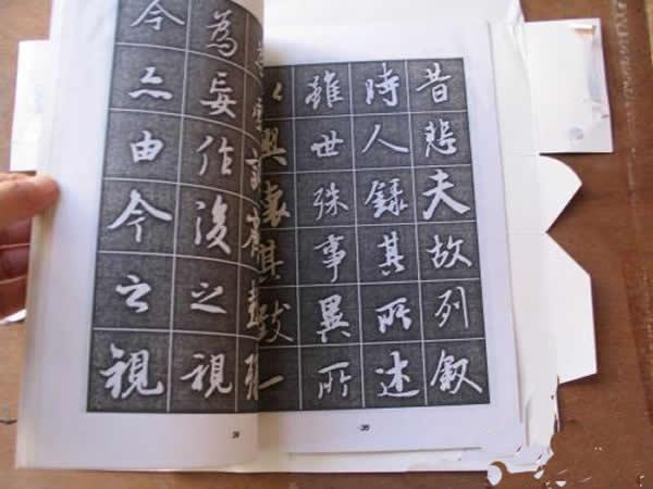 行书字帖怎样选,哪个几个名帖可以按照学习