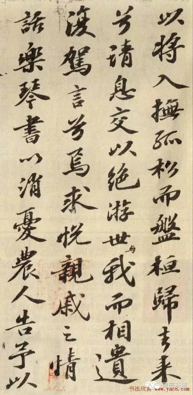 「精品经典」 苏轼行书《归去来兮辞》