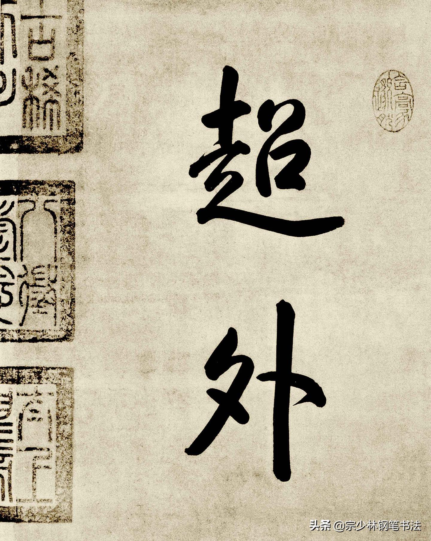 最美书法米芾高清完整版,大宋第一行书,乾隆题跋:超万入神